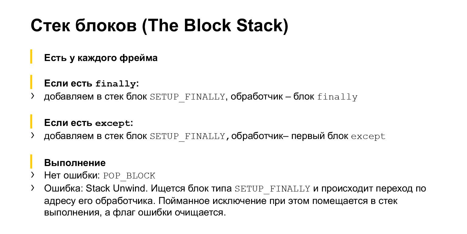 Устройство CPython. Доклад Яндекса - 55