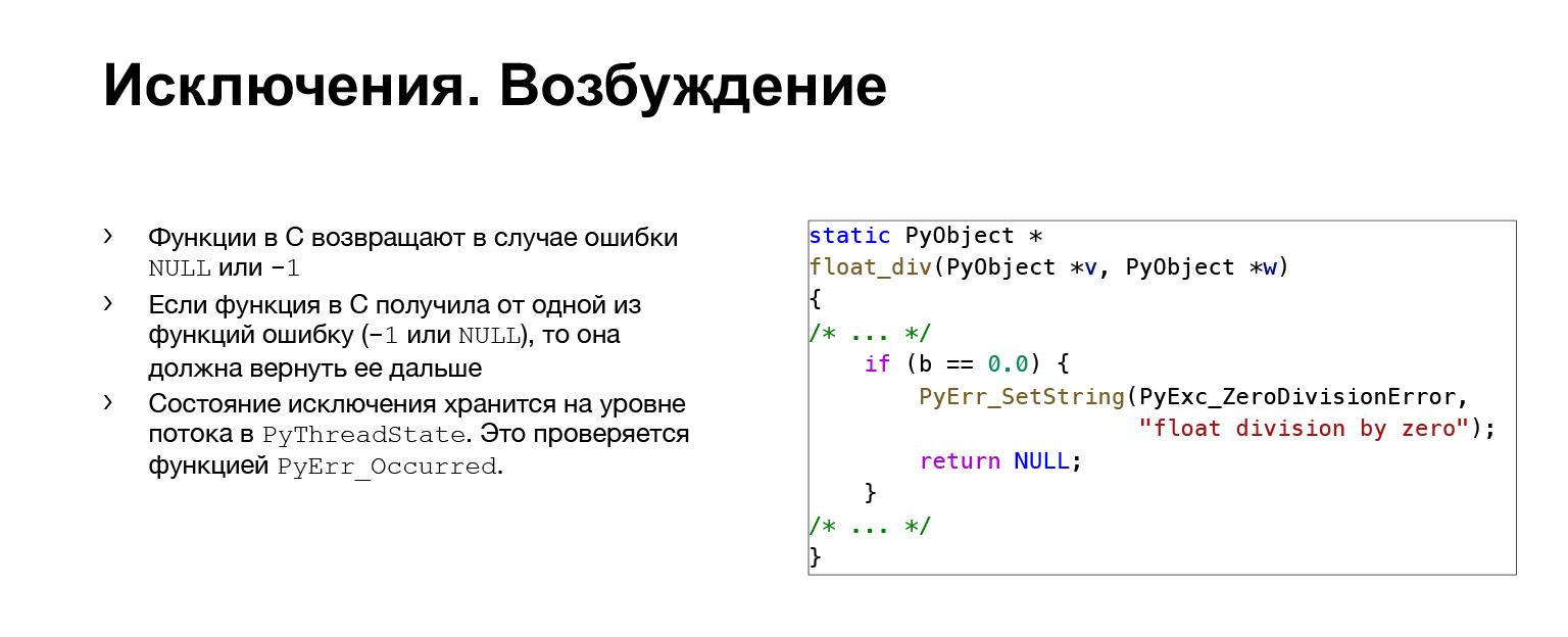 Устройство CPython. Доклад Яндекса - 57