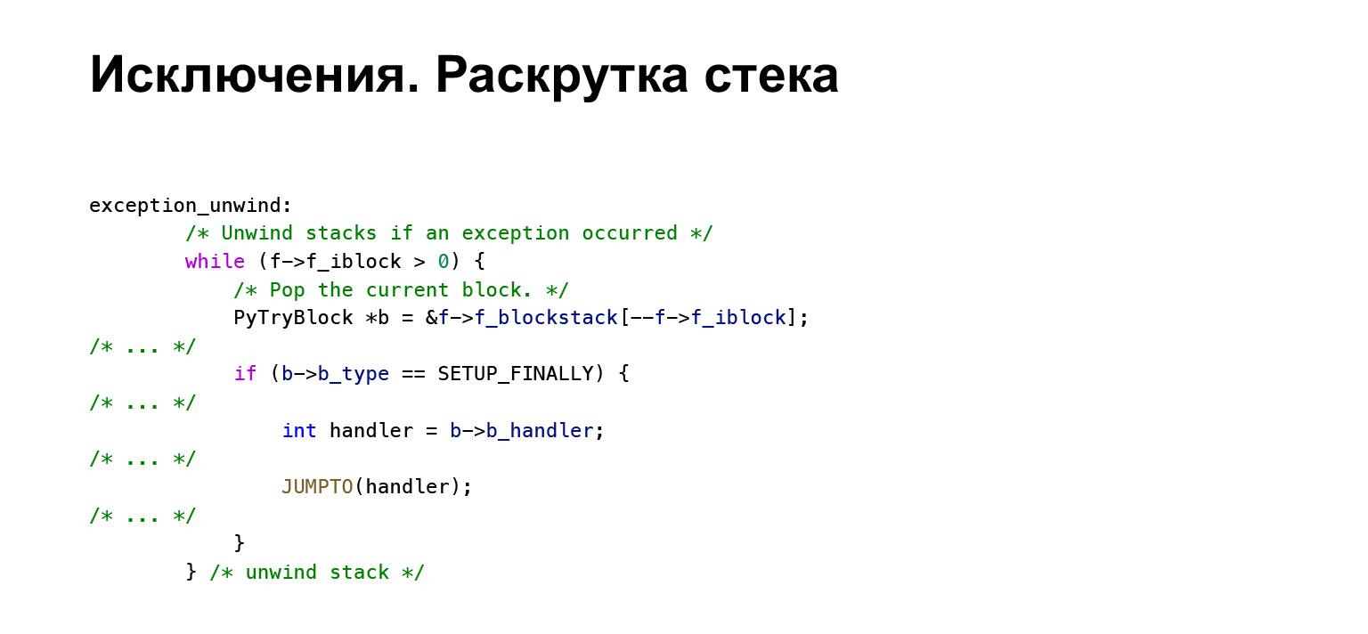 Устройство CPython. Доклад Яндекса - 58