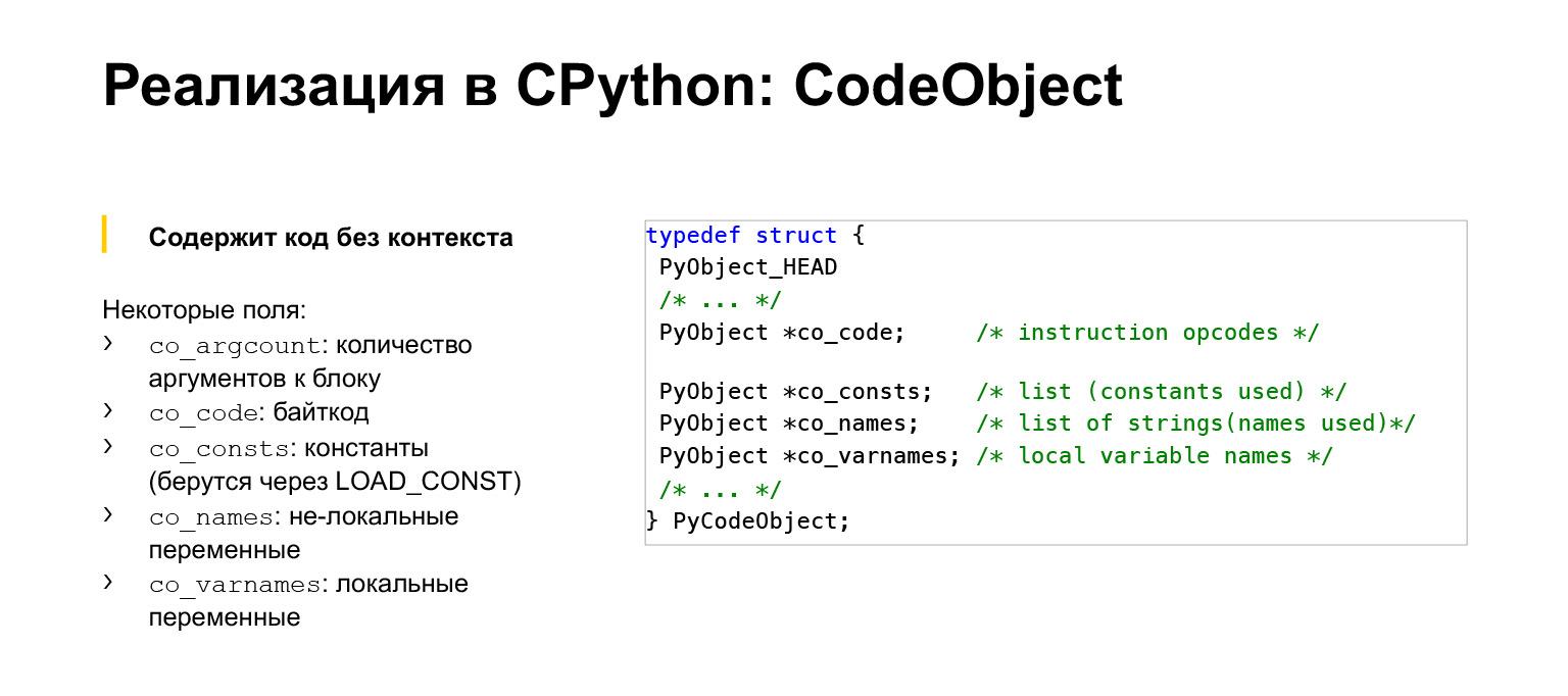 Устройство CPython. Доклад Яндекса - 7