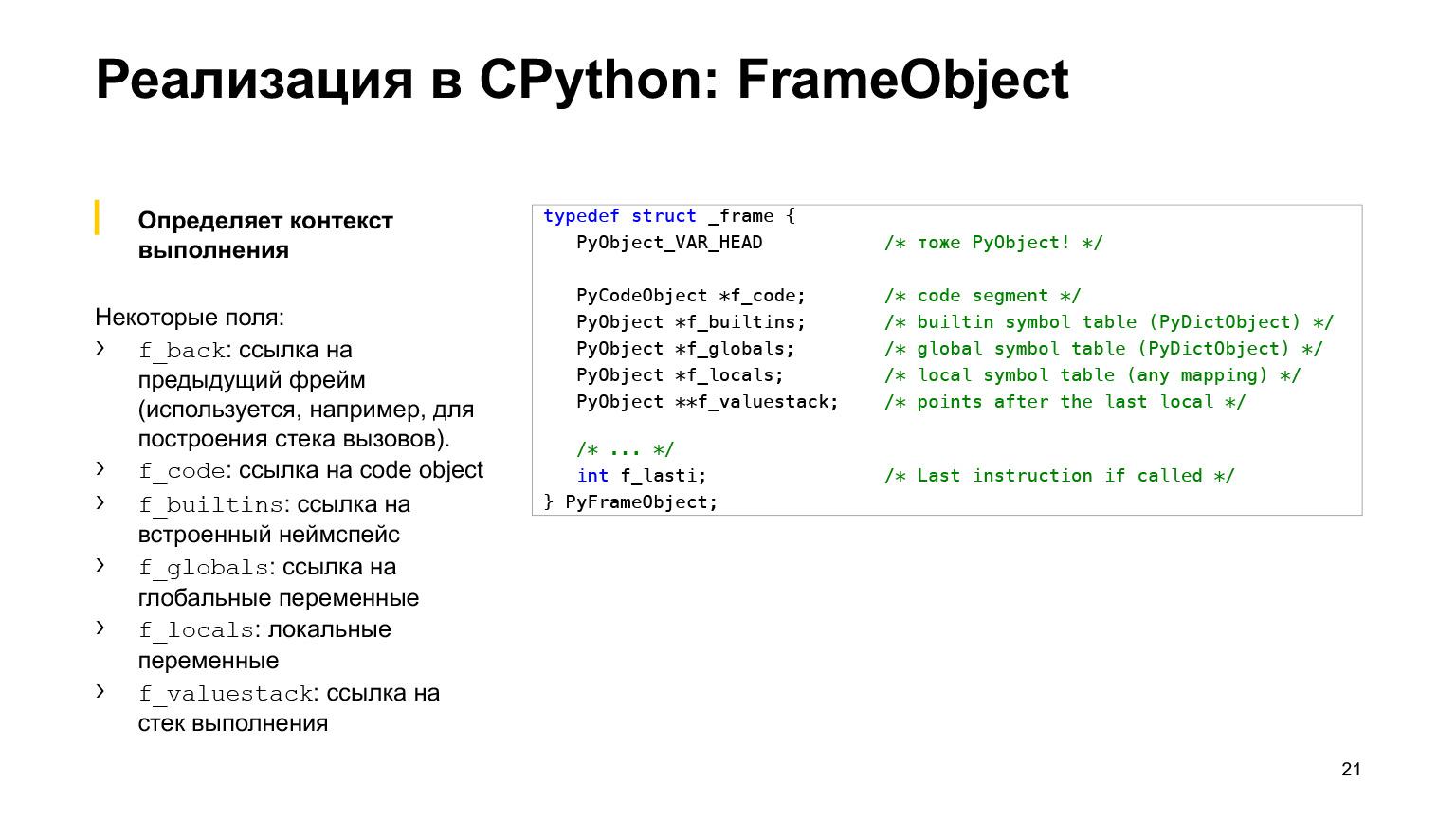 Устройство CPython. Доклад Яндекса - 8