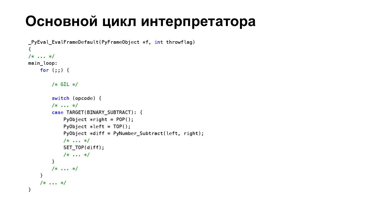 Устройство CPython. Доклад Яндекса - 9