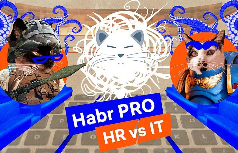 Вебкаст Habr Pro: IT vs HR — бой в 4 раунда - 1