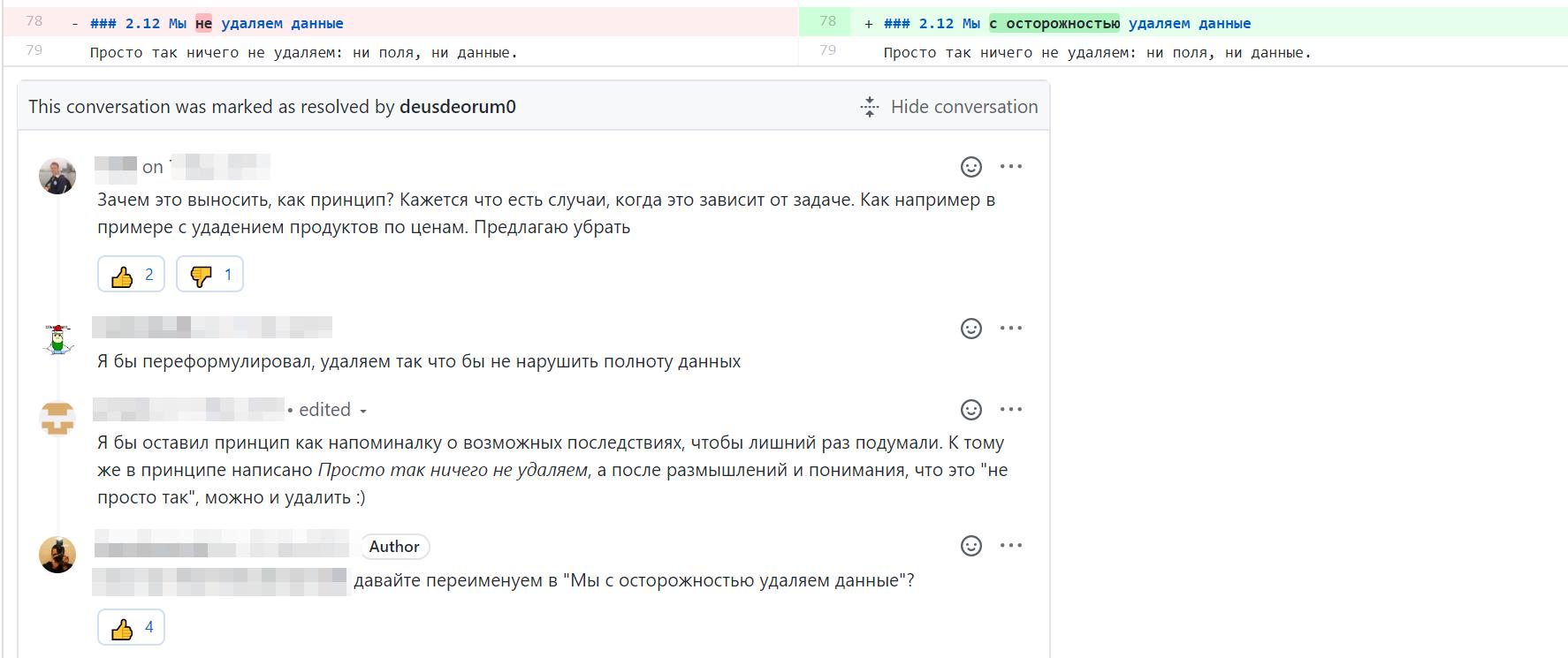 «Конституция» для разработчиков: как страничка на GitHub помогает нам не ругаться уже год - 3