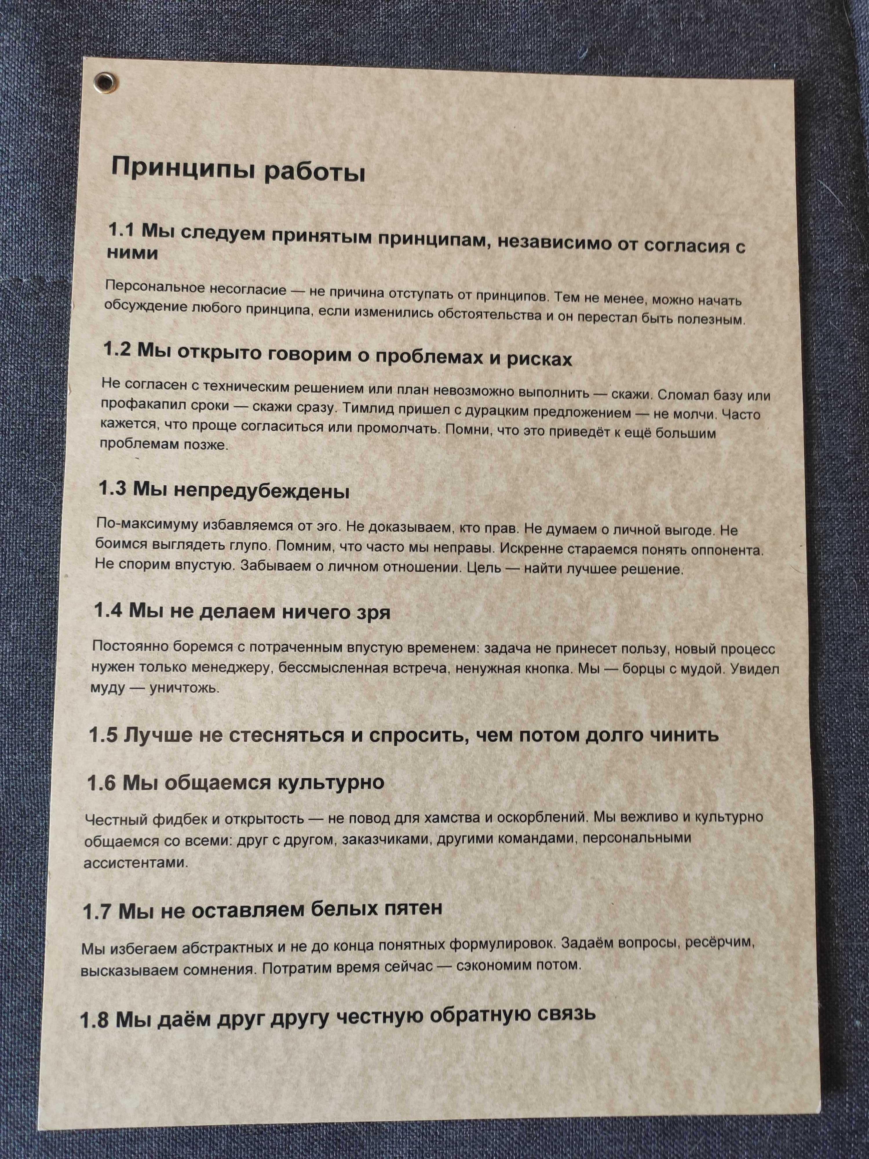 «Конституция» для разработчиков: как страничка на GitHub помогает нам не ругаться уже год - 5