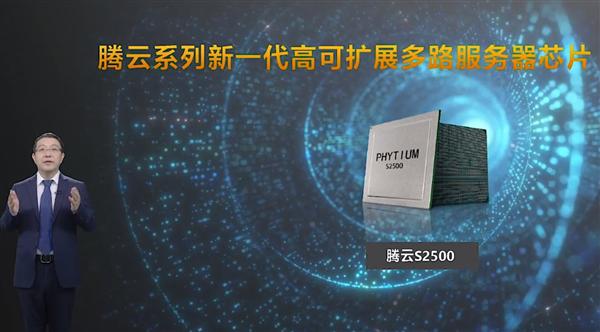 Китайцы анонсировали 64-ядерный процессор Tengyun S2500 для высокопроизводительных вычислений - 3