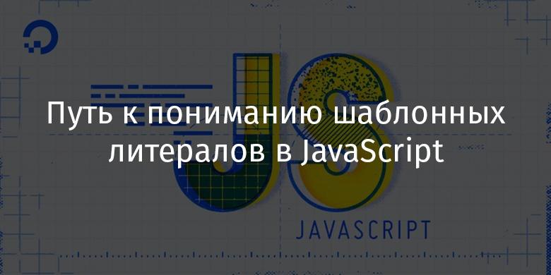 Путь к пониманию шаблонных литералов в JavaScript - 1