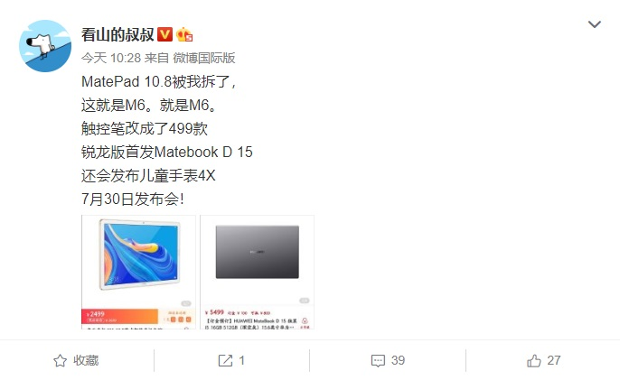 Ryzen 7 4700U, 16 ГБ ОЗУ и SSD на 512 ГБ. Новый ноутбук Huawei представят 30 июля
