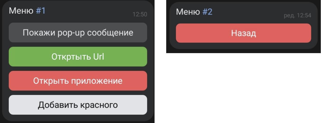 В VK добавили Callback кнопки для ботов - 2