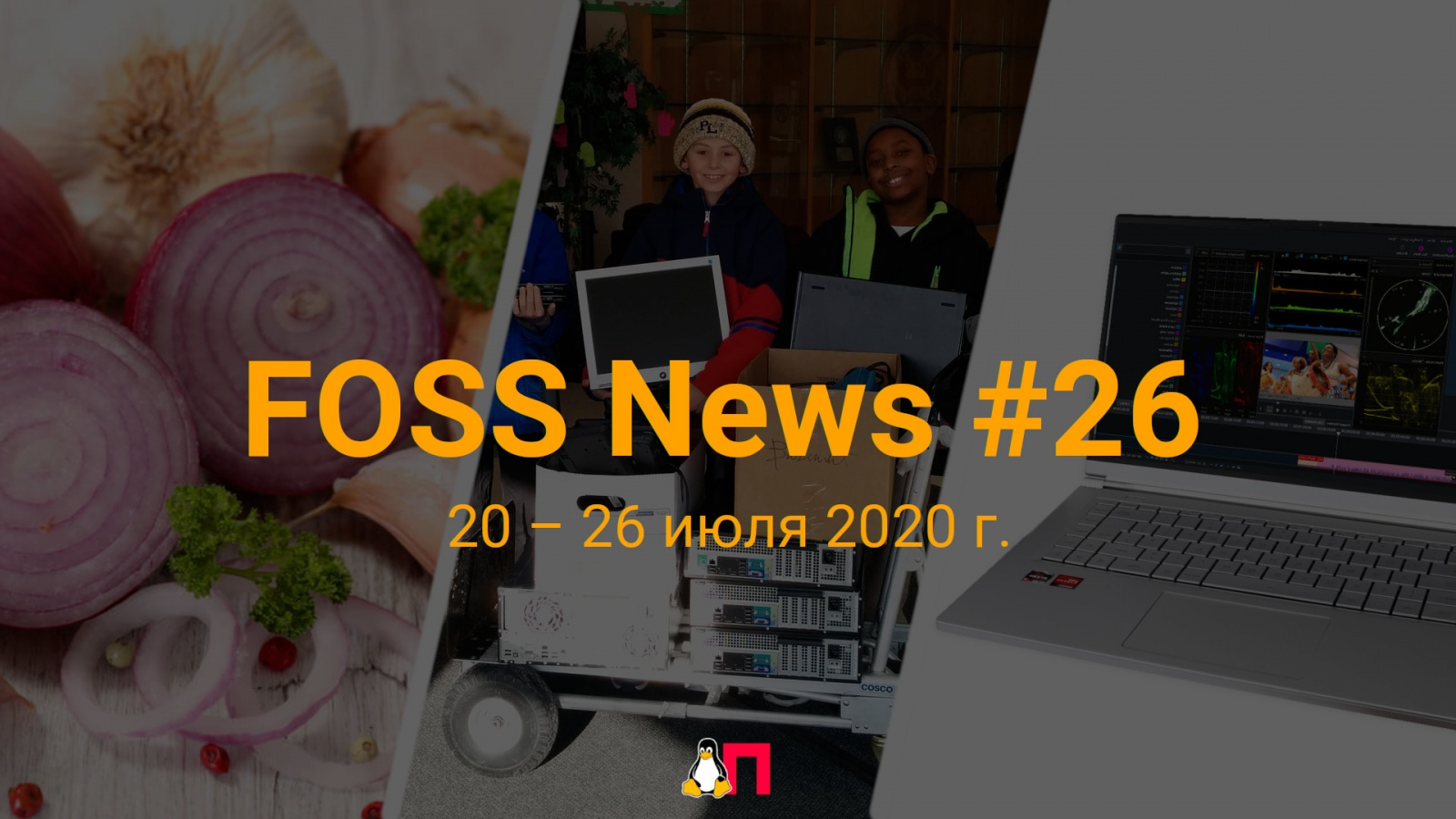 FOSS News №26 – обзор новостей свободного и открытого ПО за 20–26 июля 2020 года - 1