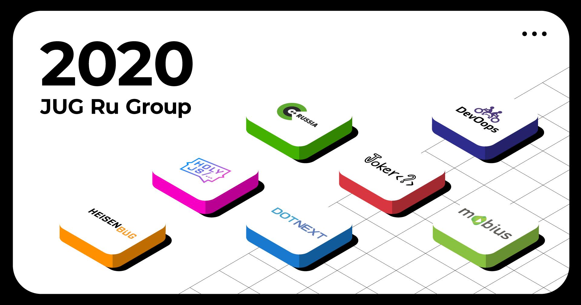 Анонс новых конференций JUG Ru Group: итоги прошедшего сезона, новые даты и доступ к докладам - 1