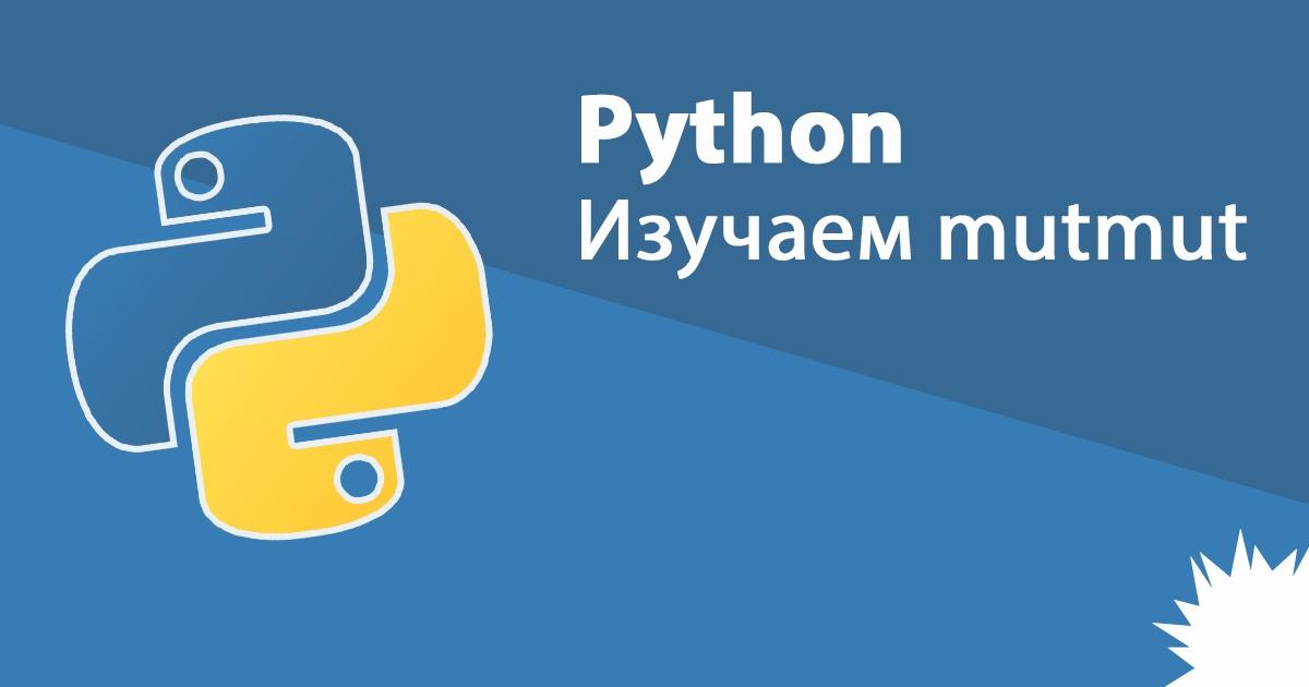 Изучаем mutmut — инструмент для мутационного тестирования на Python - 1