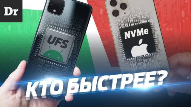 NVMe против UFS 3.1: Битва типов памяти в смартфонах. Разбор - 22