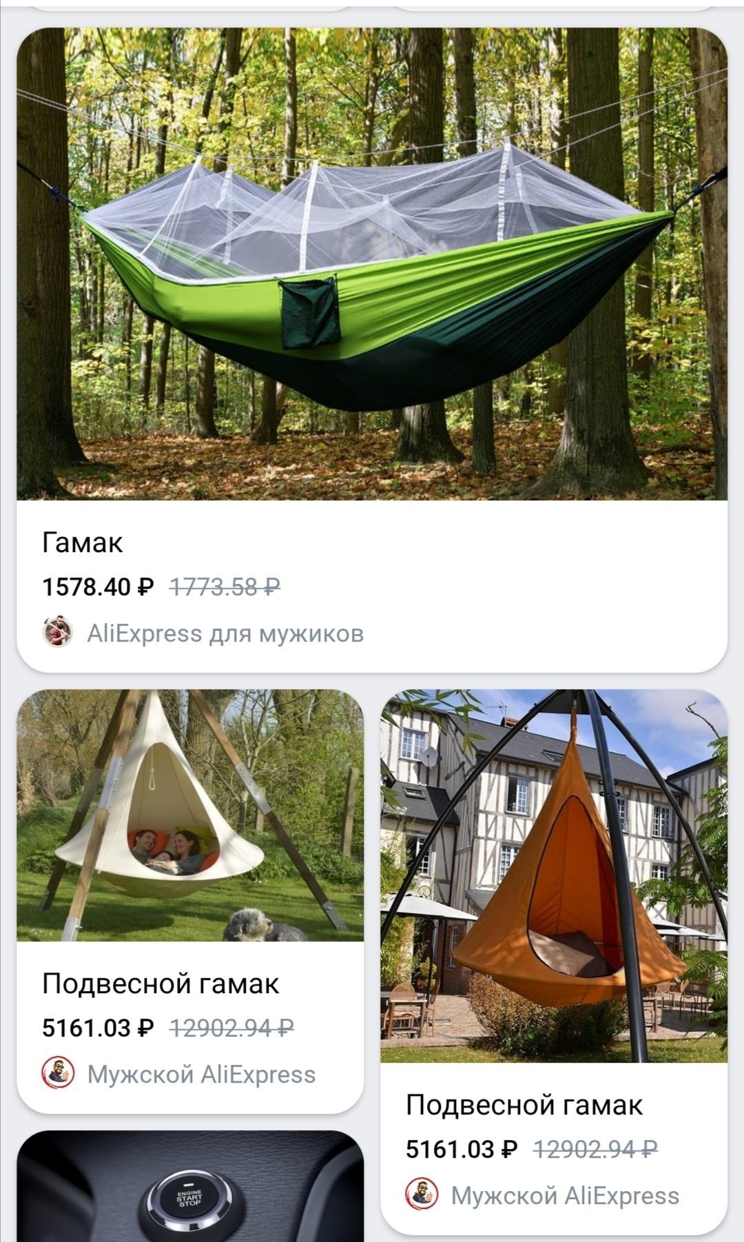 ВКонтакте открыла в себе AliЕxpress и перевербовала блогеров из «Тиктока» - 1