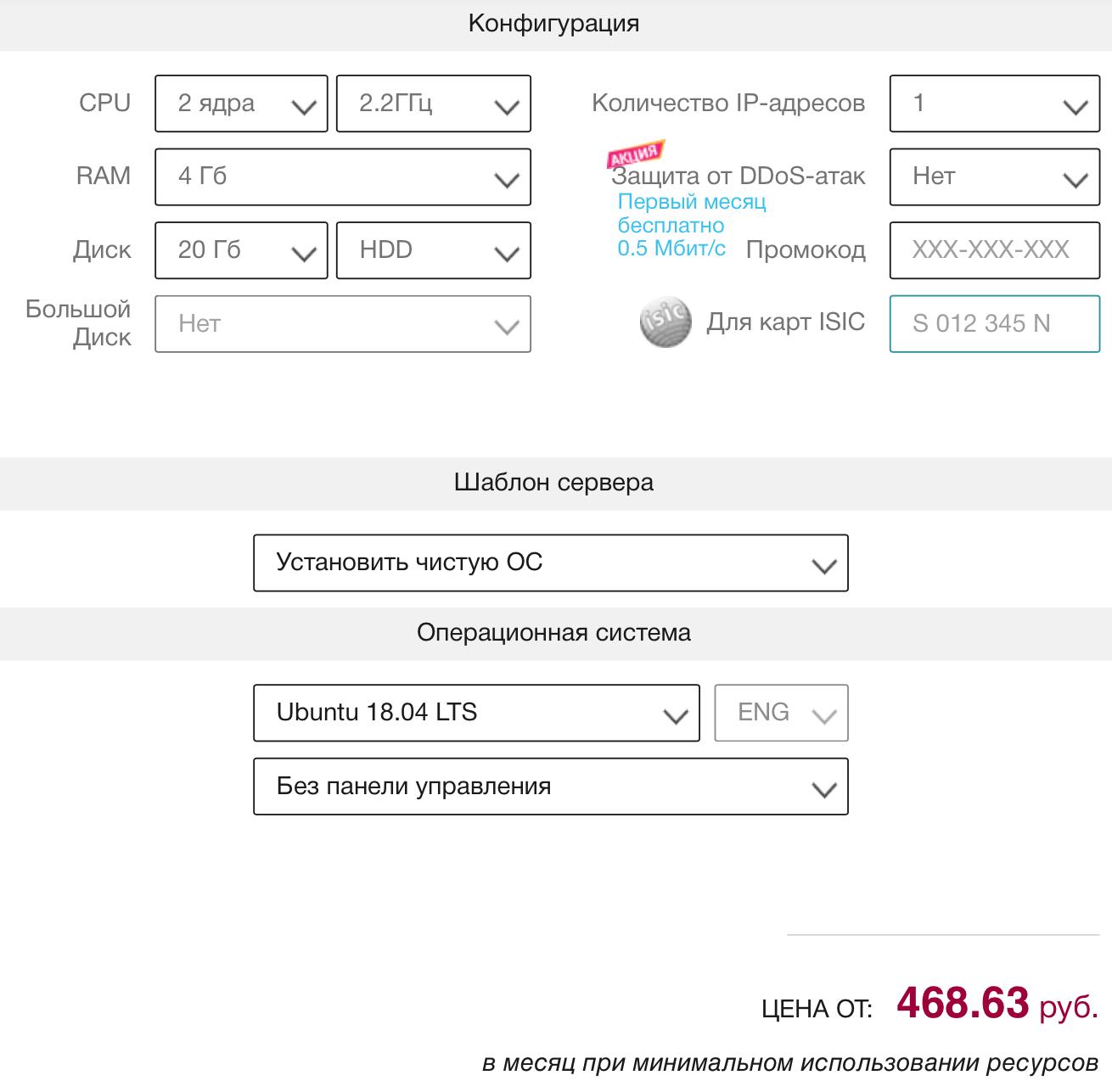 VPS на Linux с графическим интерфейсом: запускаем сервер RDP на Ubuntu 18.04 - 2