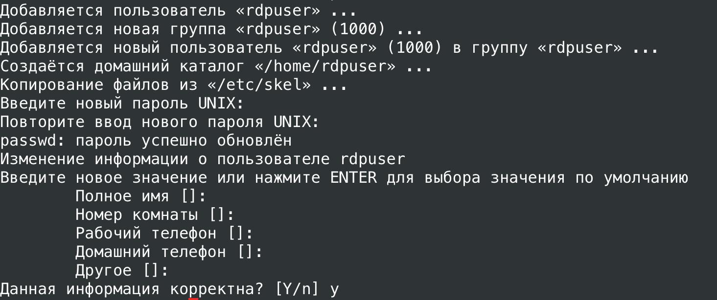 VPS на Linux с графическим интерфейсом: запускаем сервер RDP на Ubuntu 18.04 - 4