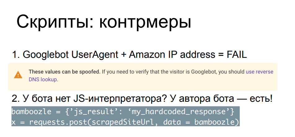 Web scraping вашего сайта: непрошеные гости и как их встречают - 17