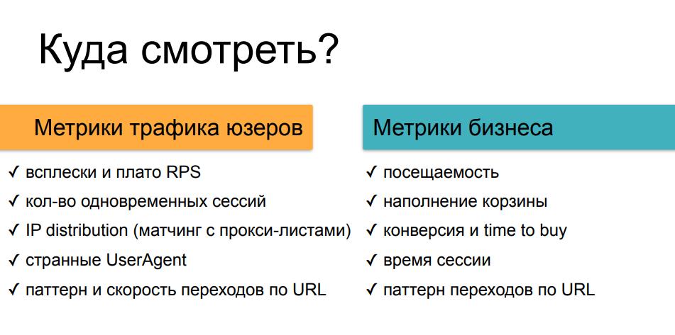 Web scraping вашего сайта: непрошеные гости и как их встречают - 27