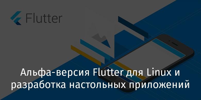 Альфа-версия Flutter для Linux и разработка настольных приложений - 1