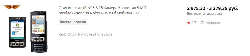 Nokia N95, лучший смартфон старой школы - 2
