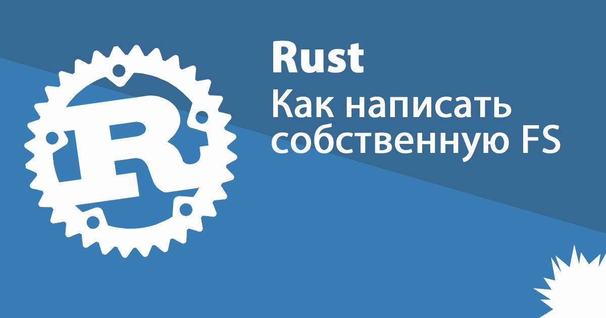 Как написать собственную файловую систему на языке Rust - 1