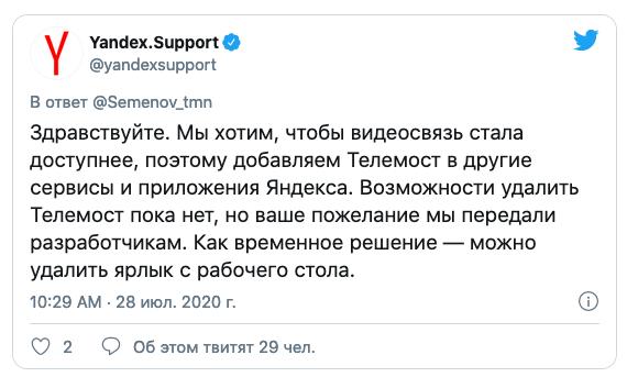 Переправа, переправа! Берег левый, берег правый… или мысли вслух о Яндекс.Телемост - 3