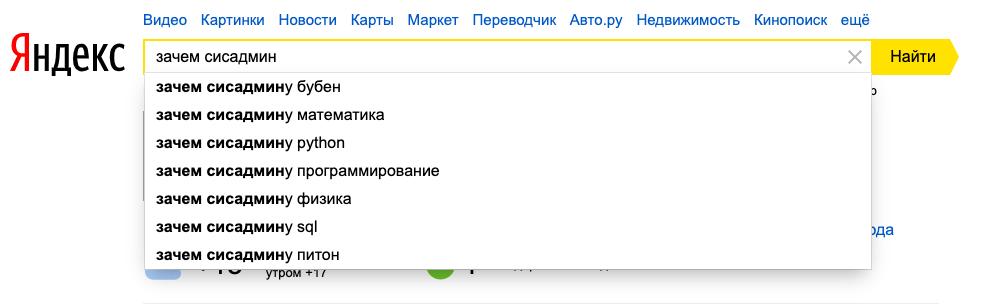 Жизнь сисадмина: ответим на вопросы Яндексу - 2
