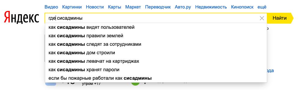 Жизнь сисадмина: ответим на вопросы Яндексу - 3