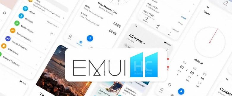Huawei официально раскрыла даты конференции HDC 2020: ожидается анонс EMUI 11 и HarmonyOS 2.0