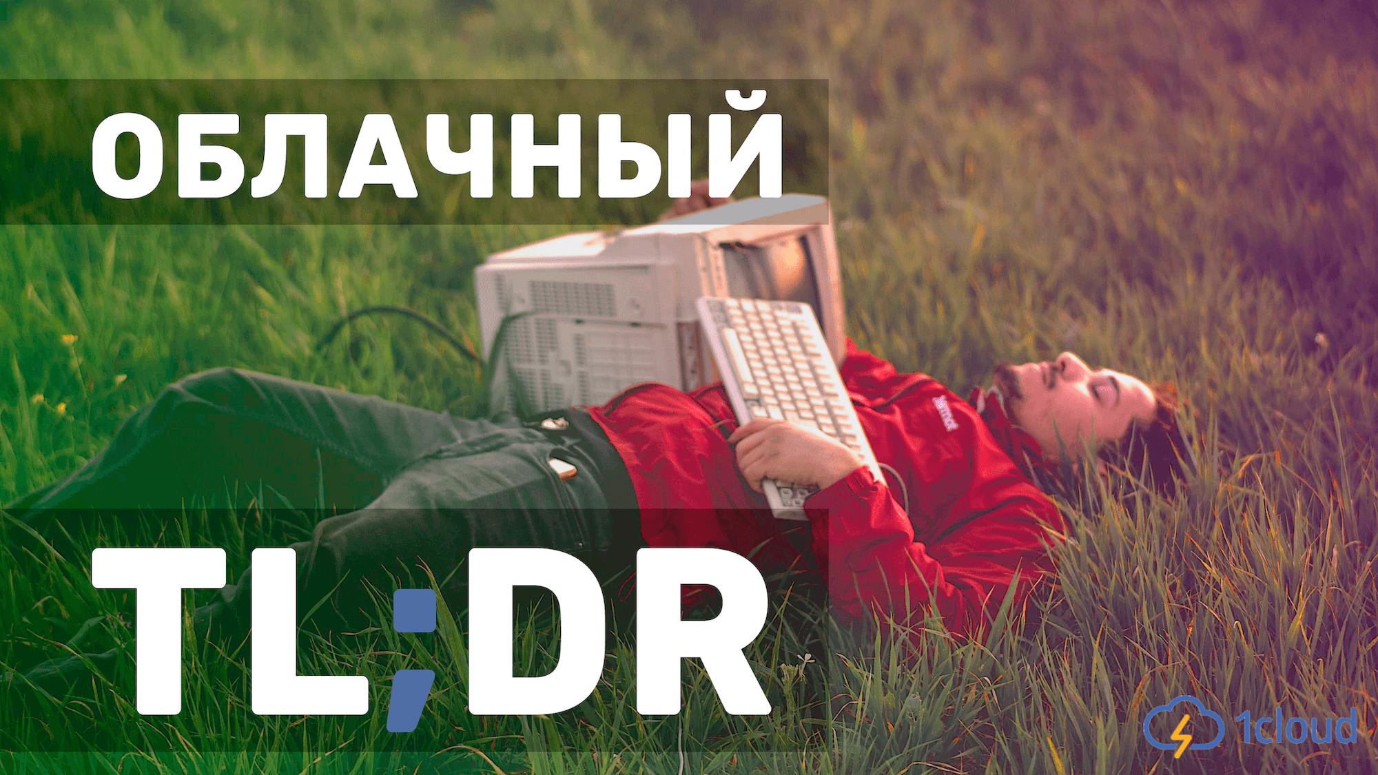 Облачный TL;DR: что дает open source, почему разработчики дороже денег и пара слов о личной ИБ - 1