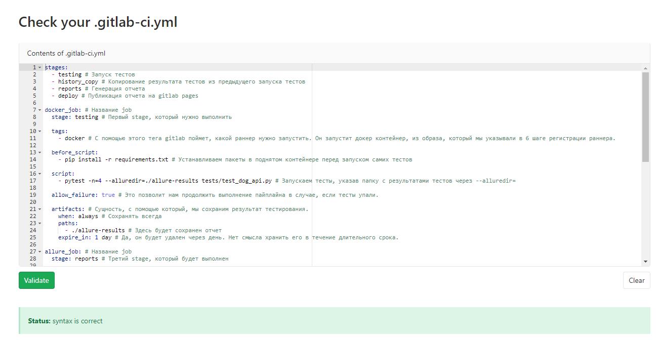 Тесты на pytest с генерацией отчетов в Allure с использованием Docker и Gitlab Pages и частично selenium - 11