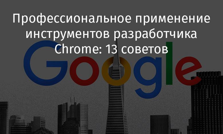 Профессиональное применение инструментов разработчика Chrome: 13 советов - 1