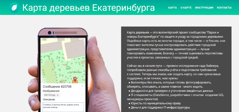 Как машинное обучение спасает деревья в Екатеринбурге - 3