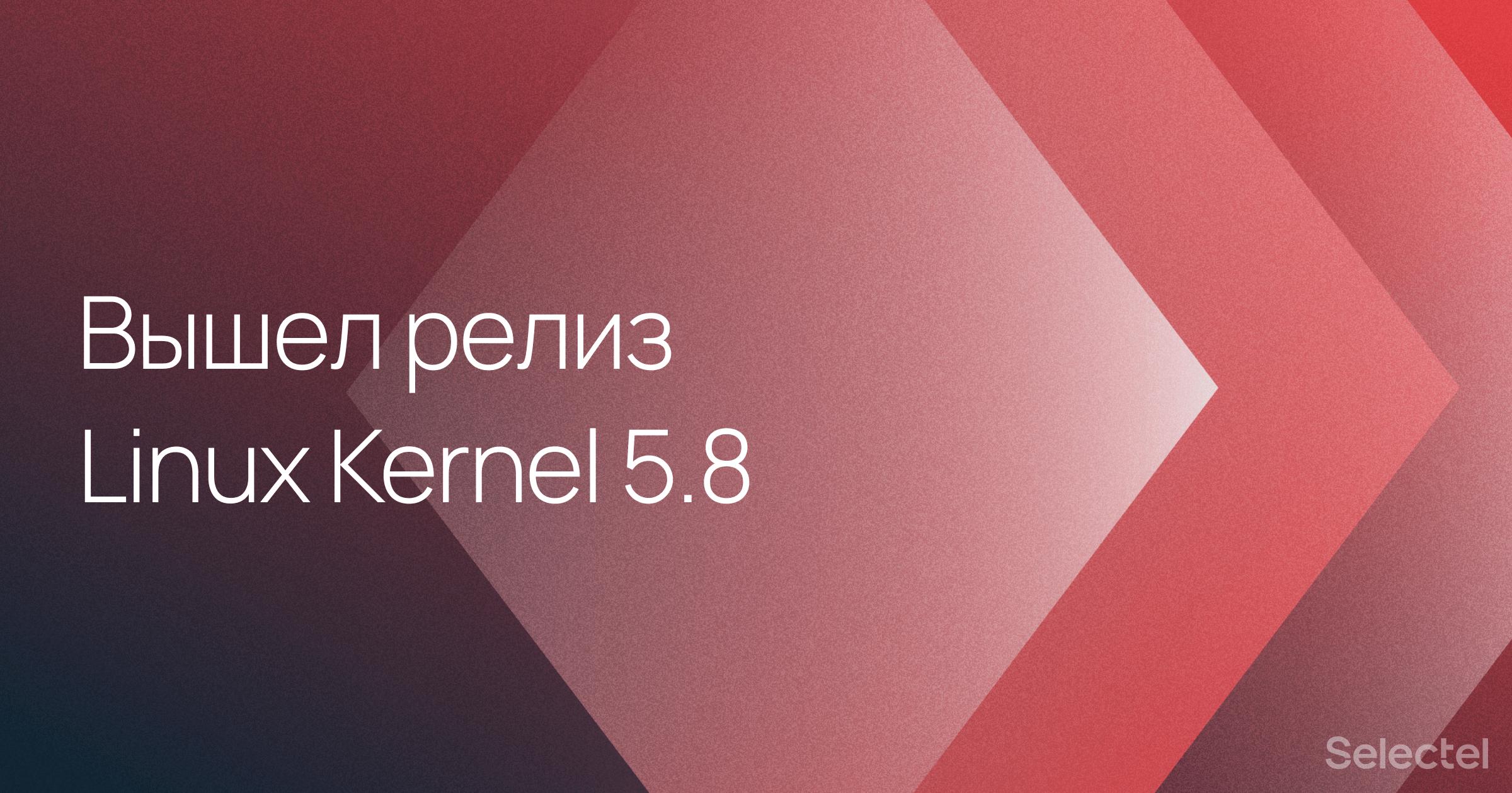 Linux Kernel 5.8: что нового в ядре с самым большим количеством изменений за всю историю - 1