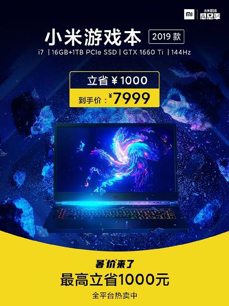 Xiaomi обрушила цену на мощный игровой ноутбук у себя на родине