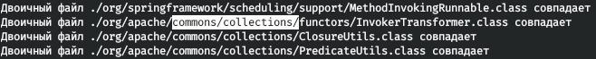 HackTheBox. Прохождение Fatty. Реверс и рекомпиляция клиент-серверного приложения. Java десериализация - 51