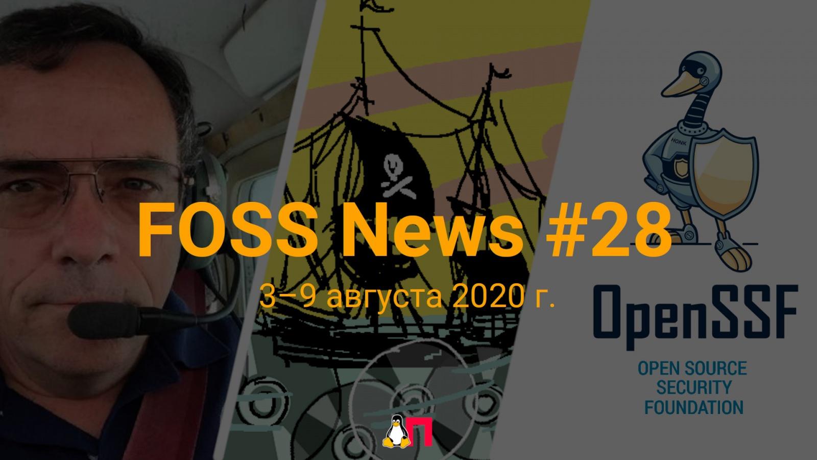 FOSS News №28 – дайджест новостей свободного и открытого ПО за 3–9 августа 2020 года - 1