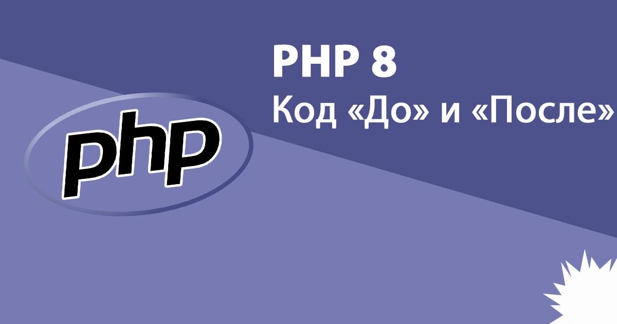 PHP 8: код «До» и «После» (сравнение с PHP 7.4) - 1