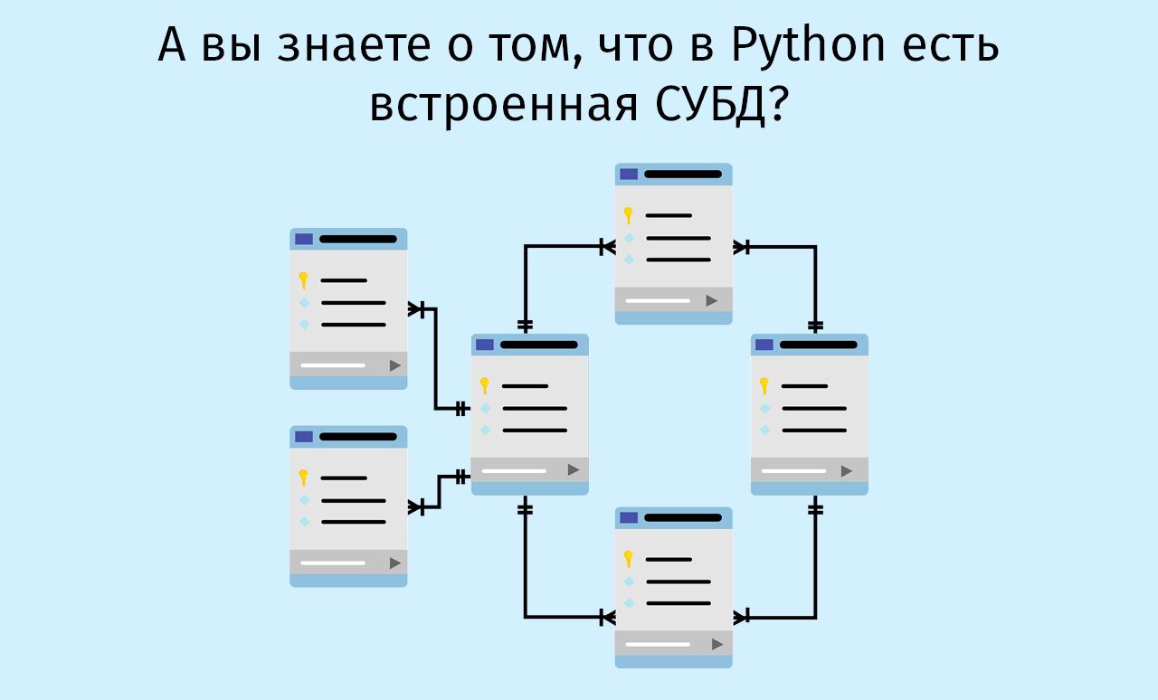 А вы знаете о том, что в Python есть встроенная СУБД? - 1