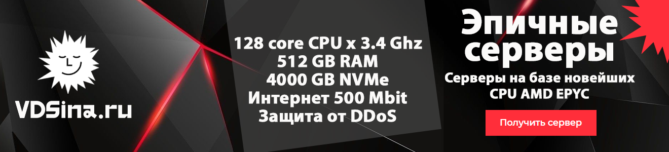 Самый мощный сервер Supermicro в Москве на основе AMD Epyc - 10