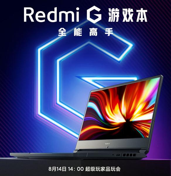 Redmi показала новую серию ноутбуков Redmi G