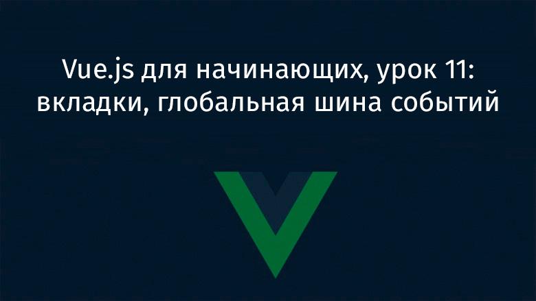 Vue.js для начинающих, урок 11: вкладки, глобальная шина событий - 1