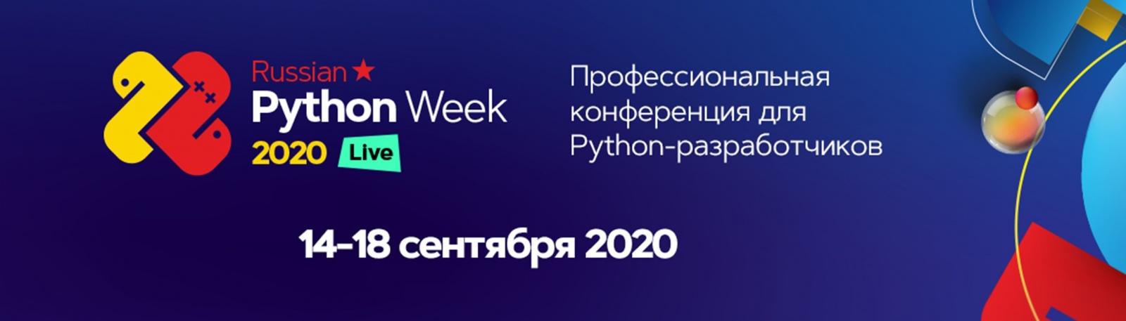 «Я что-то накодил и все упало»: провалы в Python-разработке на Russian Python Week 2020 - 1