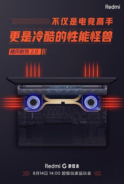 Хардкорный дизайн и мощная система охлаждения — это геймерский ноутбук Redmi G