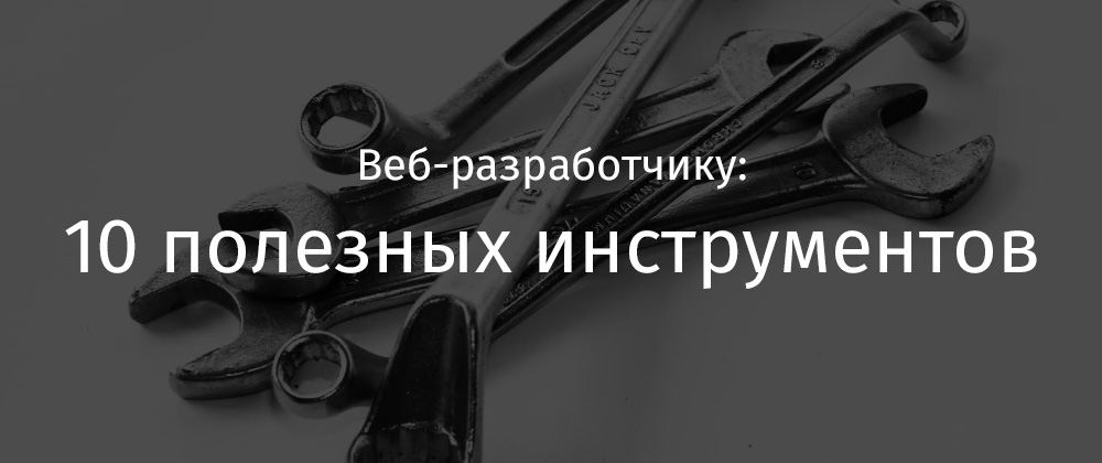 Веб-разработчику: 10 полезных инструментов - 1