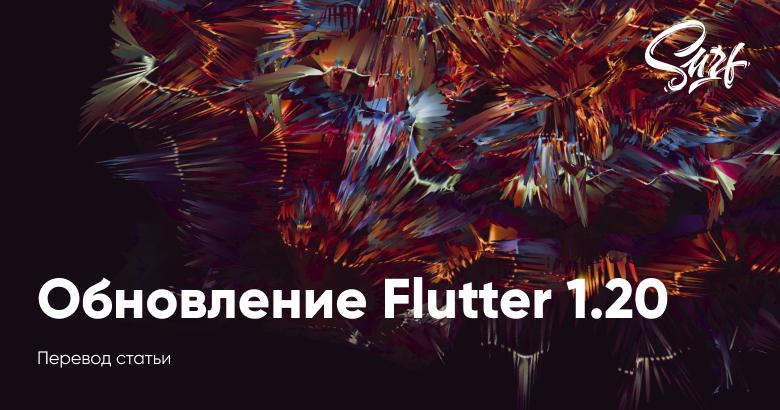 Анонс Flutter 1.20 - 1