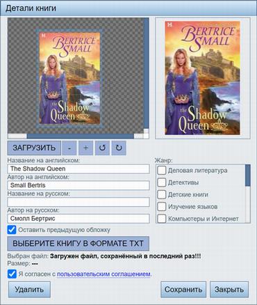 Чтение книг на английском с помощью сервиса JReader - 6