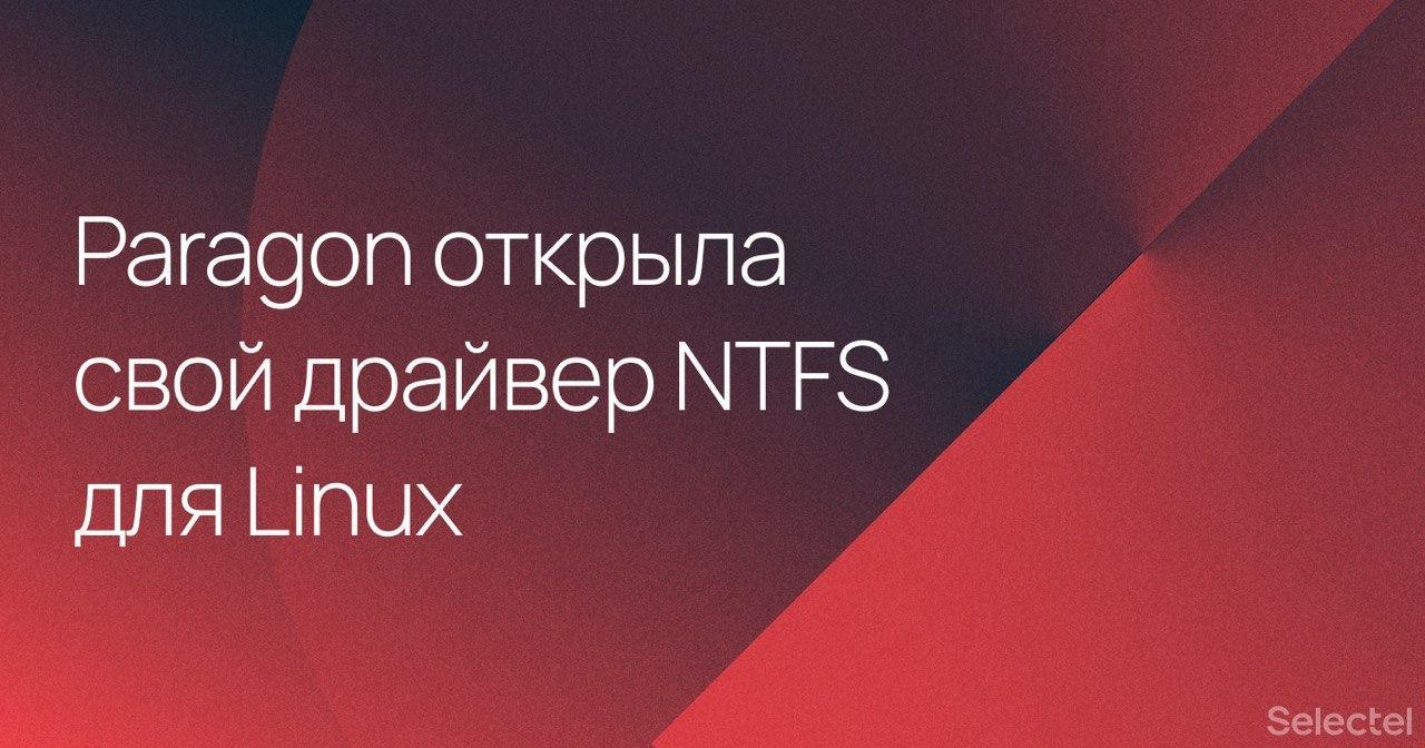 Paragon открыла свой драйвер NTFS для Linux, предложив включить его в ядро - 1