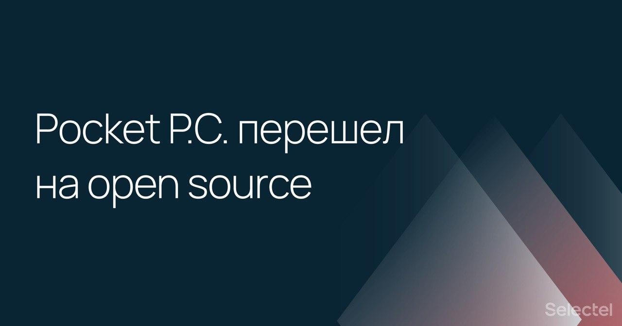 Создатели Pocket P.C. перевели аппаратное обеспечение девайса в open source - 1