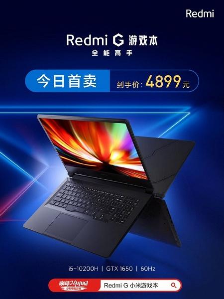 16 дюймов, Intel Core 10-го поколения и GeForce GTX 1650 за $705. Стартовали продажи геймерского ноутбука Redmi G